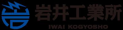 株式会社岩井工業所